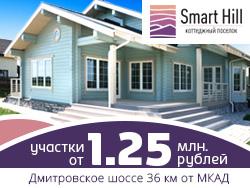 Коттеджный поселок Smart Hill Участки от 1,25 млн рублей